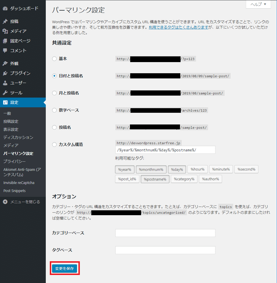 No Category Base (WPML) 404エラーの復旧