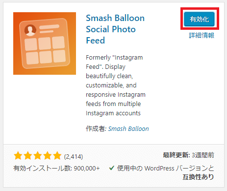 Instagram Feed(Smash Balloon Social Photo Feed)の有効化