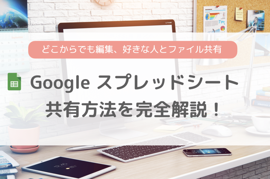 Google スプレッドシートの共有方法を解説!セル単位の共有もできる