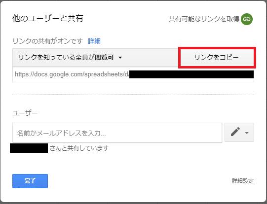 Google スプレッドシートで リンクをコピー