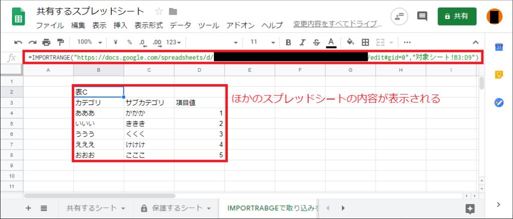 Google スプレッドシート IMPORTRANGEの共有用シート