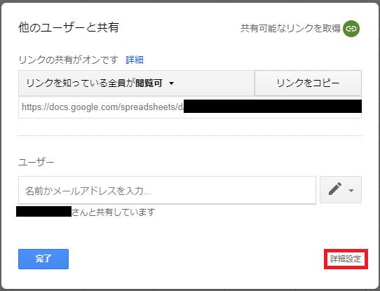 Google スプレッドシート 共有設定画面を開く