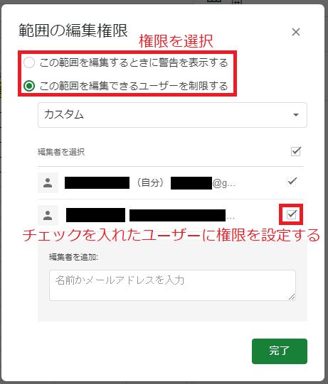 Google スプレッドシート シート保護の設定 権限設定