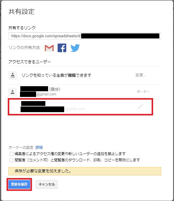 Google スプレッドシート 任意ユーザーとの共有を解除