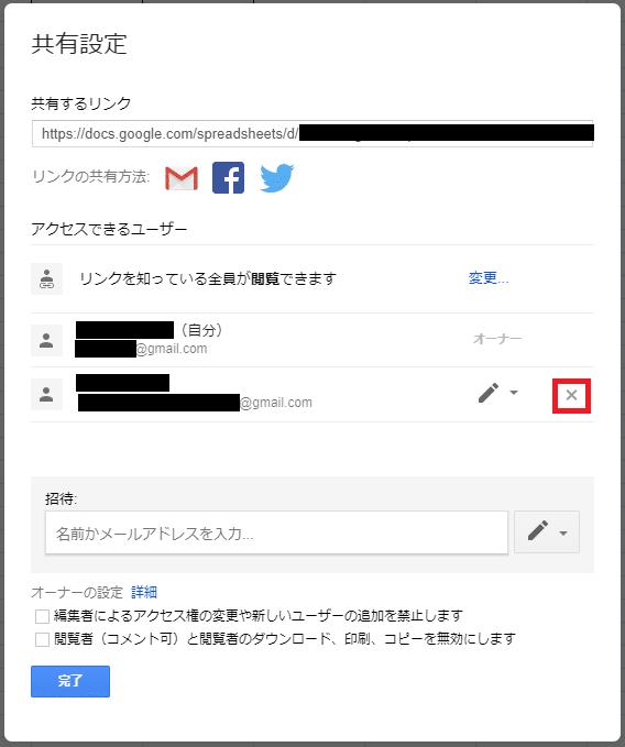 Google スプレッドシート 共有を解除するユーザーを選択
