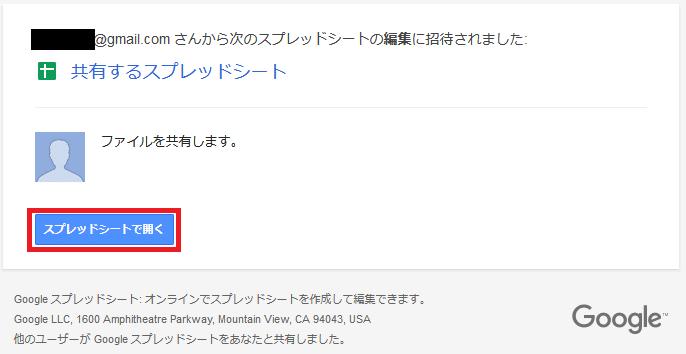 Google スプレッドシート 招待メール