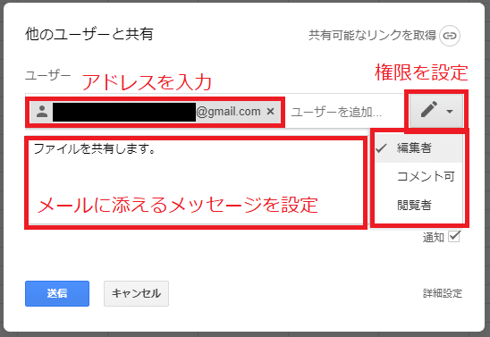 Google スプレッドシート ユーザーを招待する