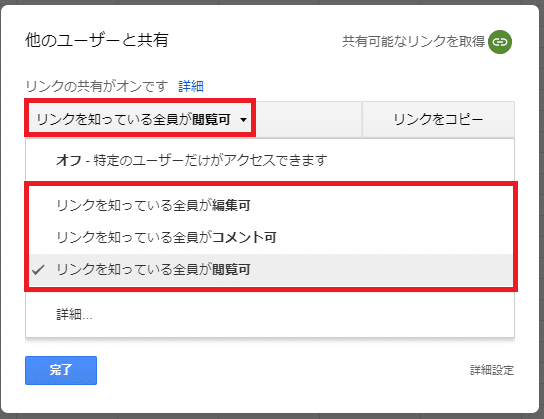 Google スプレッドシート リンクの権限設定