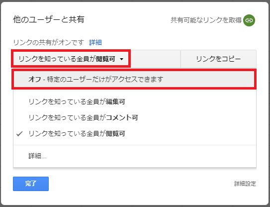 Google スプレッドシート 任意ユーザーリンクの解除