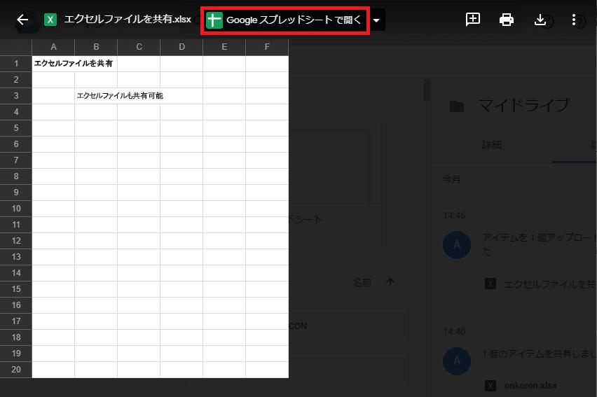Google スプレッドシートでExcelファイルを開く
