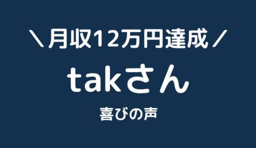 【サイト公開あり】クライアントのtakさんがアフィリエイトビジネスで月収12万円を達成しました!