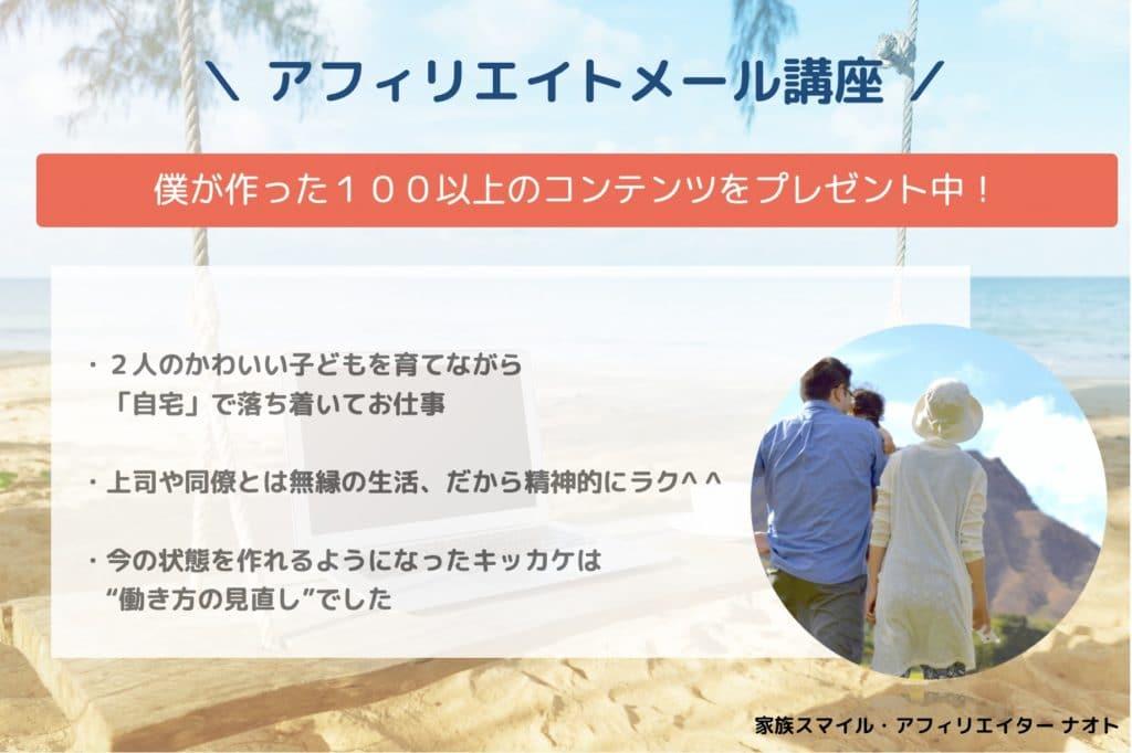 アフィリエイト講座(メルマガ)読者限定!アフィリエイト教材を無料プレゼント!