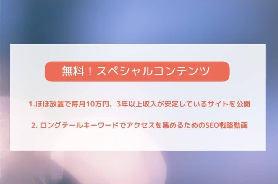 【サイト公開】ほぼ放置なのに月10万円の収入が安定しているサイト 〜新年スペシャルコンテンツのお知らせ〜