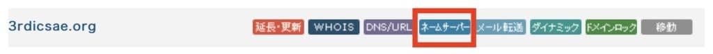 3.購入済みドメインのDNS設定画面を開く