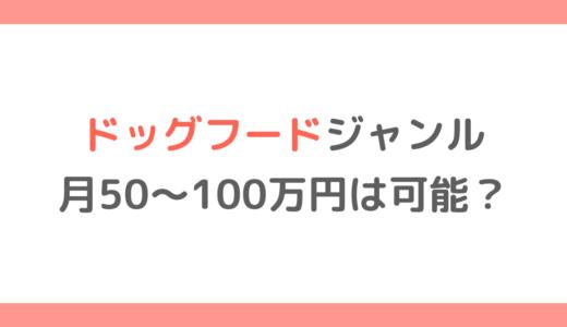 ドッグフードアフィリエイトに参入して、月50〜100万円も可能ですか?