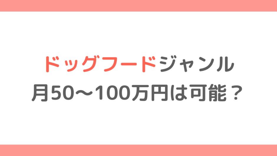ドッグフードジャンルへの参入で月50〜100万円も可能ですか?