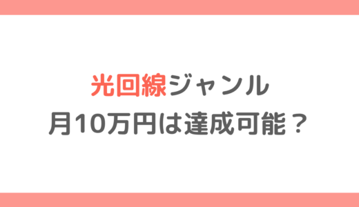 【アフィリエイト】光回線ジャンルで月10万円は達成可能でしょうか?