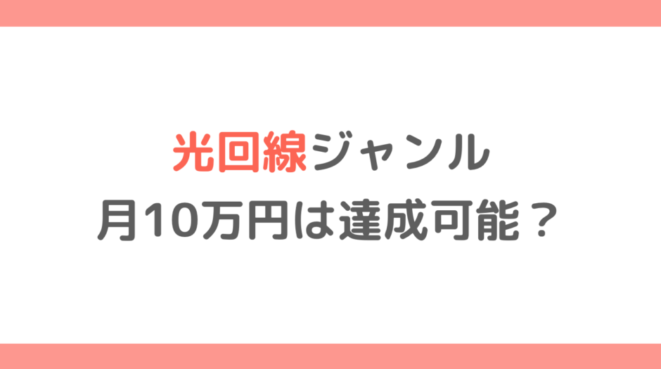 光回線ジャンルで月10万円は達成可能でしょうか?