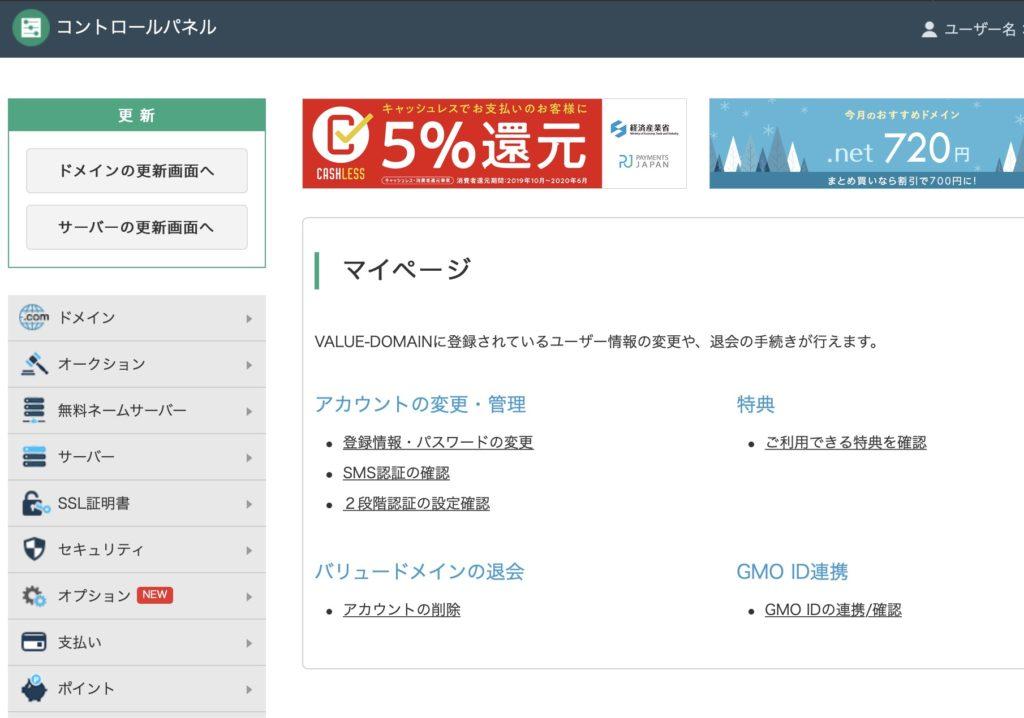 バリュードメインにログインをして「マイページ」にアクセスをします。