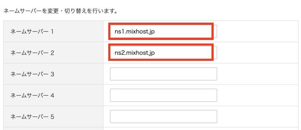 バリュードメインにmixhostのネームサーバーを登録する