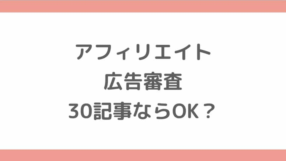 私のサイトは、まだ30記事くらいしかアップできておりませんが、この状態で審査ありの広告に申し込んだ場合、不利でしょうか。