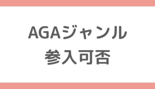 アフィリエイトのAGA・薄毛ジャンルに参入することについて相談です
