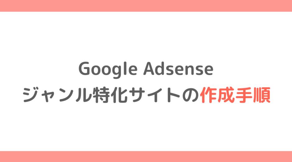 Google Adsenseで収益化するジャンル特化サイト作成手順