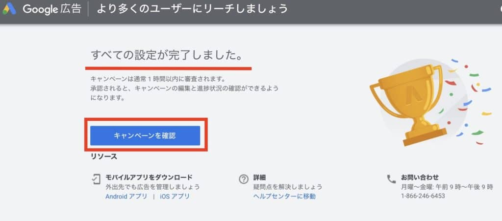 Googleアカウントの登録完了