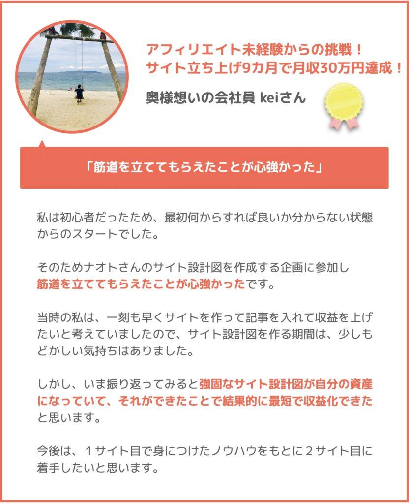 アフィリエイト 未経験からの挑戦で月収30万円達成(会社員 Keiさん
