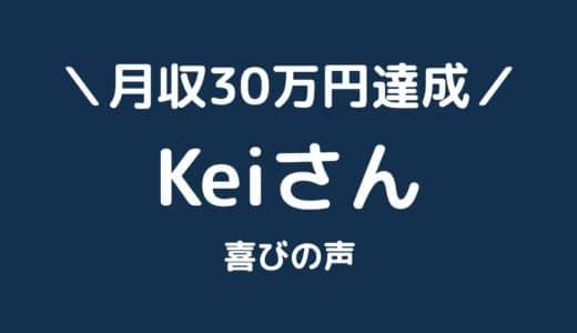 【サイト公開あり】初心者のKeiさんが副業アフィリエイトで月収30万円を達成しました!A8.netで新人優秀賞を受賞!