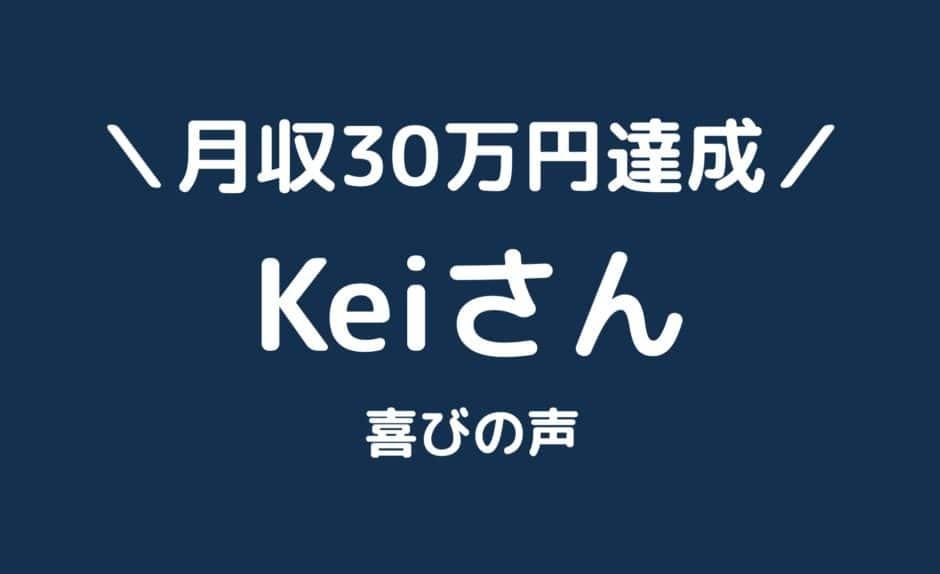 【サイト公開あり】初心者のKeiさんが副業アフィリエイトで月収30万円を達成しました