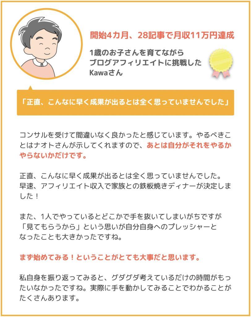 開始4カ月28記事で月収11万円達成された1児のパパ・Kawaさん