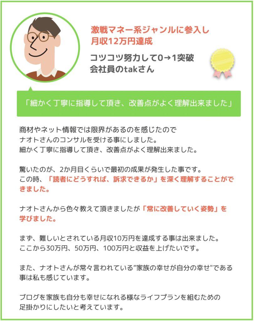 激戦マネージャンルに参入し、月収12万円を達成された会社員takさん