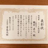 マイスピー活用事例コンテスト2020で特別賞を受賞させていただきました!