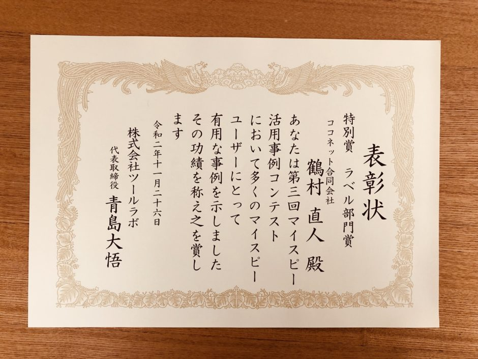 MyASP活用事例コンテスト2020特別賞の表彰状