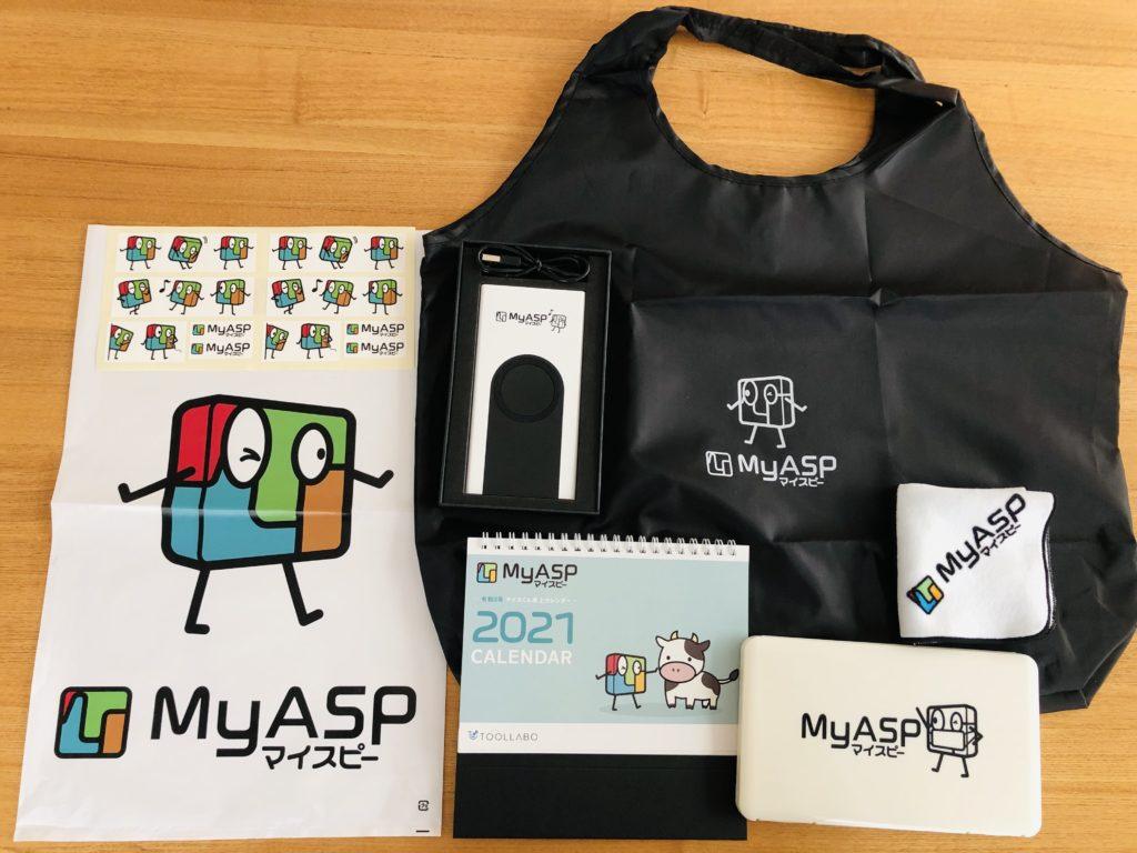 MyASP活用事例コンテスト2020特別賞の記念品すべて