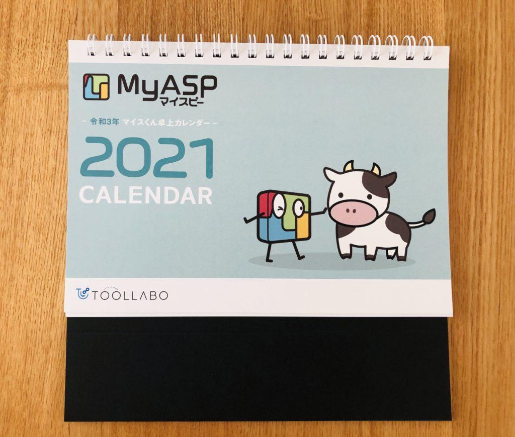 MyASP活用事例コンテスト2020特別賞の記念品カレンダー