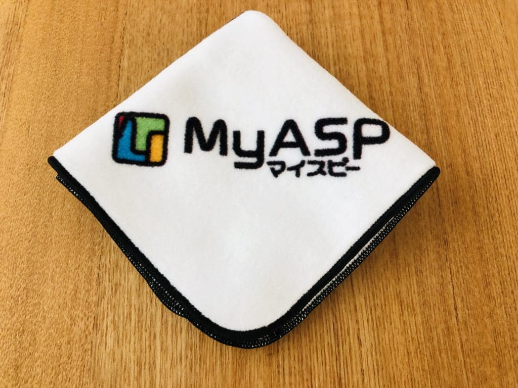 MyASP活用事例コンテスト2020特別賞の記念品ミニタオル