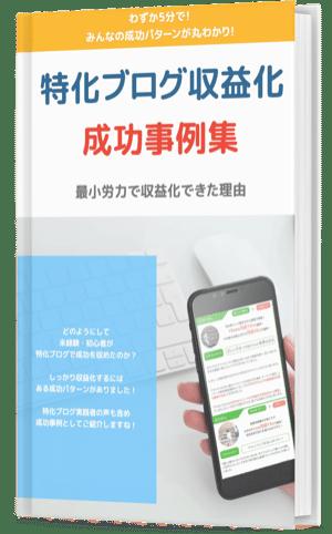 特化ブログ収益化・成功事例集